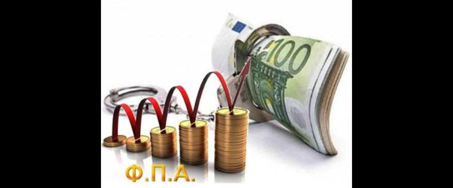 Άυξηση του ΦΠΑ απο 23% σε 24%