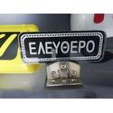 ΕΛΕΥΘΕΡΟ ΜΙΚΡΟ PLEXIGLASS